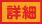 詳細Logo