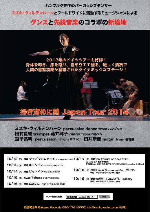 掃き溜めに鶴 Japan ツアー 2014