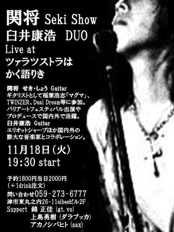 Seki Show 臼井康浩 Duo